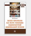 Lenkov R.V. Higher education as a resource for managing socio-cultural modernization of regions: monograph / R.V. Lenkov. Moscow: INFRA-M, 2020.161 p. (Scientific thought). DOI 10.12737/1084388.