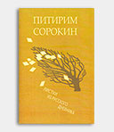 Sorokin P.A. Listki iz russkogo dnevnika – i 30 let spustja [Leaves from the Russian diary-and 30 years later] / Comp., translation, podgot. text, introductory article and commentary by V. V. Sapov. – SPb.: Scythia-print, 2020. - 488 p.