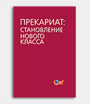 Precariat: the emergence of a new class (collective monograph) / Ed. Zh.T. Toshchenko. – M.: Center for Social Forecasting and Marketing, 2020. – 400 p.