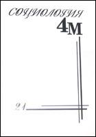 """Журнал """"Социология: 4М"""""""